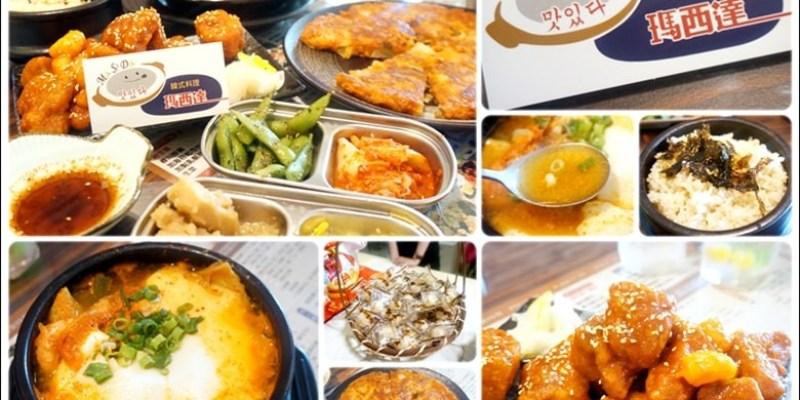 【美食♔台南安平區】瑪西達Ma Si Da韓式料理。「聚餐好所在」韓食迷愛好者店!美味平價兼餐點選擇性多~真的很맛있다!鄰近市政中心、安平古堡