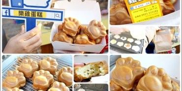 【美食♔台南安南區】樂 雞蛋糕(台南安富店)。大小朋友午後小點心時間到!超療癒貓掌雞蛋糕~限量披薩口味不能錯過