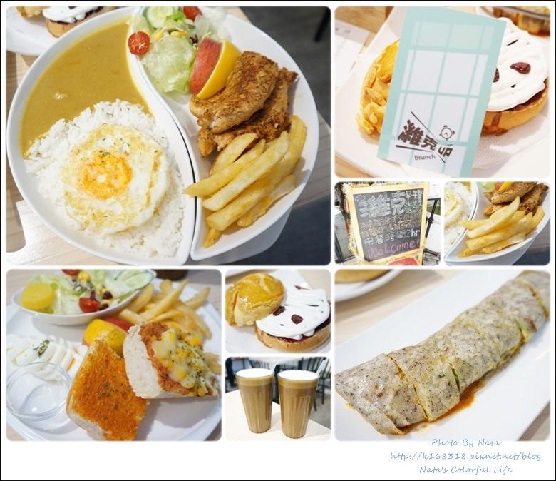 【美食♔台南東區】濰克早午餐(台南崇善店)。不一樣早午餐~平價餐點口味選擇性多!激推芝麻胚芽蛋餅系列。鄰近台南文化中心、德安百貨、崇德市場