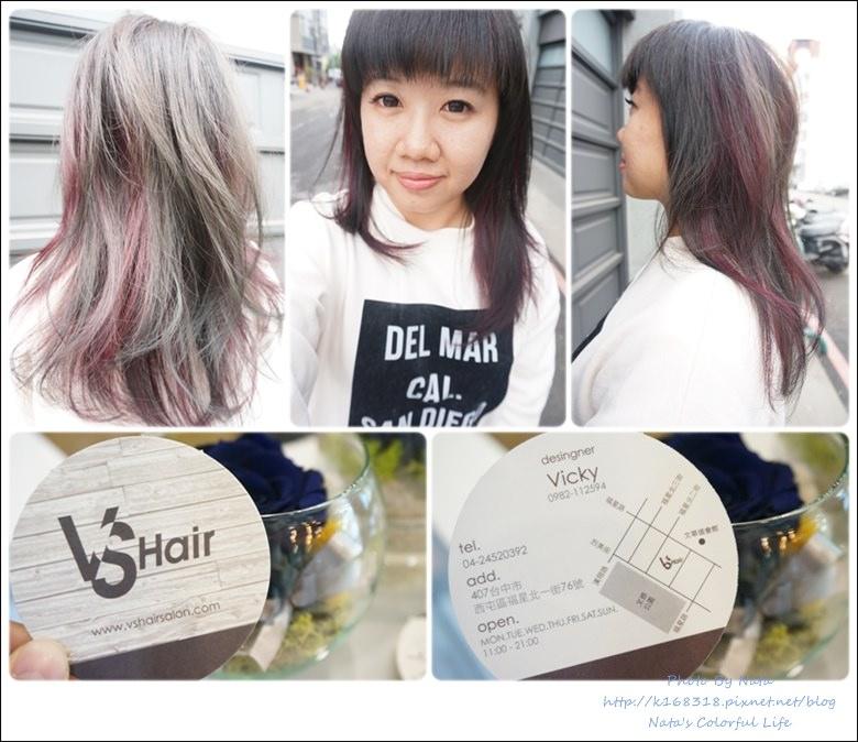 【美髮★台中】「染髮、護髮推薦」VS. hair(採預約制)♥屬於我的低調咖啡灰挑染紫紅。鄰近逢甲商圈