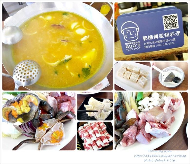 【美食♔台南安平區】郭師傅飯鍋料理GUO's HOT POT。「帶長輩聚餐好所在」職人嚴選!新鮮食材、堅持湯頭自熬無負擔~必點單點手工鮮蝦餛飩、有機凍豆腐