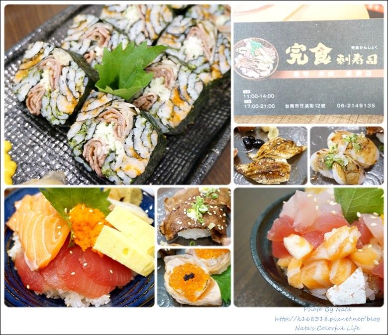 【美食♔台南南區】完食刺壽司。平價日式料理!溫馨小店以壽司和丼飯為主~適合學生族群或是聚餐預算不高的朋友