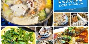 【美食♔台南安平區】丸傑水產餐廳。海鮮火鍋。「長輩聚餐好所在」尚青才敢大聲!每日海鮮新鮮直達,C/P質頗高的水產餐廳~