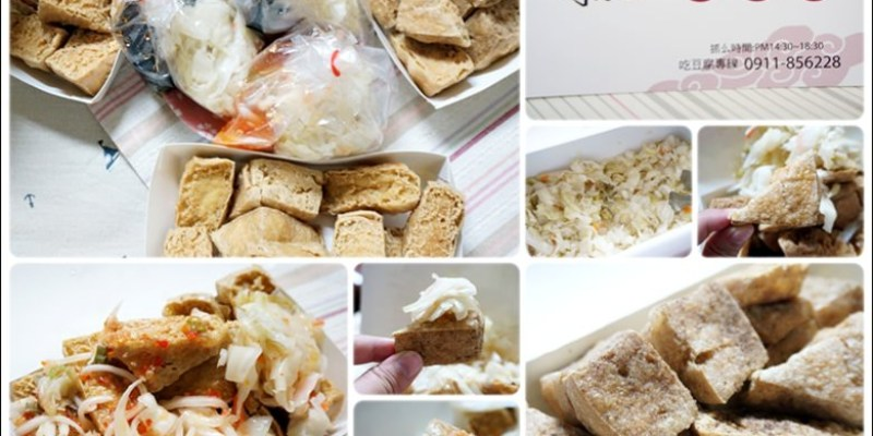 【美食♔台南仁德區】阿太伯臭豆腐。「排隊美食」只有週末才有開!有香酥、椒鹽、秘滷藥膳、泰式酸辣口味~有著香‧酥‧脆臭豆腐,賣完就沒了。
