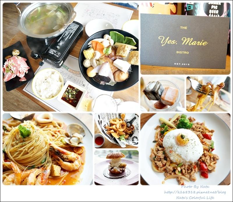 【美食♔台南東區】YES MARIE 也是瑪莉。「聚餐好所在」泰式料理也是餐酒館!獨特泰式料理風格~微醺夜晚小酌也不錯。鄰近台南火車站、成功大學、成大商圈