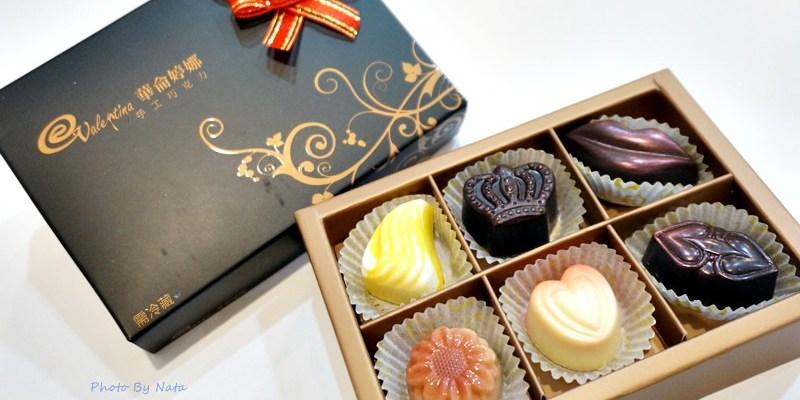 【甜點⋈台南東區】華侖婷娜 手工巧克力專賣店。手工製做的造型巧克力~送禮送到心坎裡♥鄰近德安百貨、台南文化中心、巴克禮公園