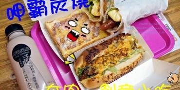 【美食♔台南中西區】呷霸炭燒。獨特的夯肉創意小吃!有吐司、刈包、捲餅、飲料~現點現做,建議大家打電話預約餐點,以免等候
