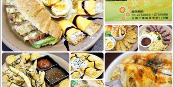 【美食♔台南東區】提摩希歐式連鎖餐坊(台南東安店)。『聚餐好所在』餐點豐富化有歐式料理、異國風味火鍋、歐式輕食、義大利麵~還有隱藏版菜單哦!