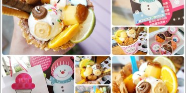 【美食♔台南東區】ice man小雪人義式冰淇淋(台南文創總店)。與台灣水果、茶結合的手工義式冰淇淋!天然純香和自然甜♥大小朋友都愛。鄰近、台南火車站、台南文創園區、北門商圈