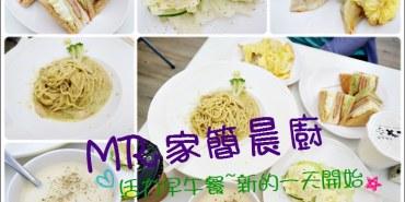 【美食♔台南北區】MR.家簡晨廚(台南臨安店)。全部百元有找是早餐也是早午餐的餐廳!一天活力的來源,眾多餐點都想吃讓人不知所措呀~