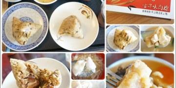 【美食♔台南永康區】台南蔡家古早味肉粽。台南小吃在地口味!傳承家人堅持理念~餐點每日現煮現做,有著古早口味♥