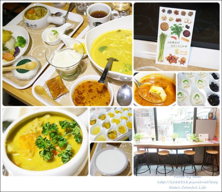 【美食♔台南東區】家咖哩Jia.curriteria(台南成大店)。18巷美食!咖哩料理又多一個選擇~採取自取式點餐,有機食材吃得到安心