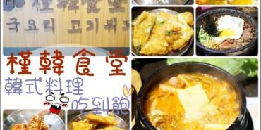 【美食♔高雄三民區】槿韓食堂무궁화 한국 요리。韓食迷注意!韓式料理吃到飽~美味加分且大器份量,讓你吃免驚(勿浪費!)
