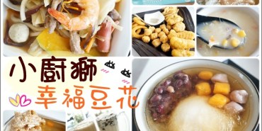 【美食♔台南北區】小廚獅幸福豆花。隱藏在幸福裡的豆花!OL上班族吃飯好所在,不只有豆花也有餐點可供選擇~