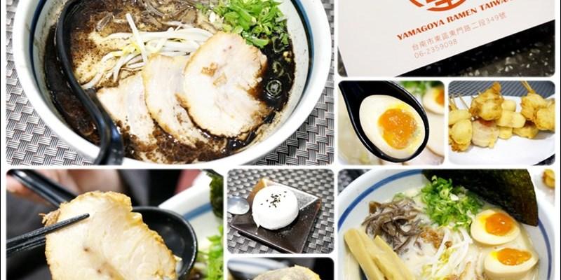 【美食♔台南東區】山小屋Yamagoya Taiwan(台南店)。來自日本九州福岡連鎖拉麵品牌!原汁原味日式拉麵,另有炸串、鍋物與定食可選擇