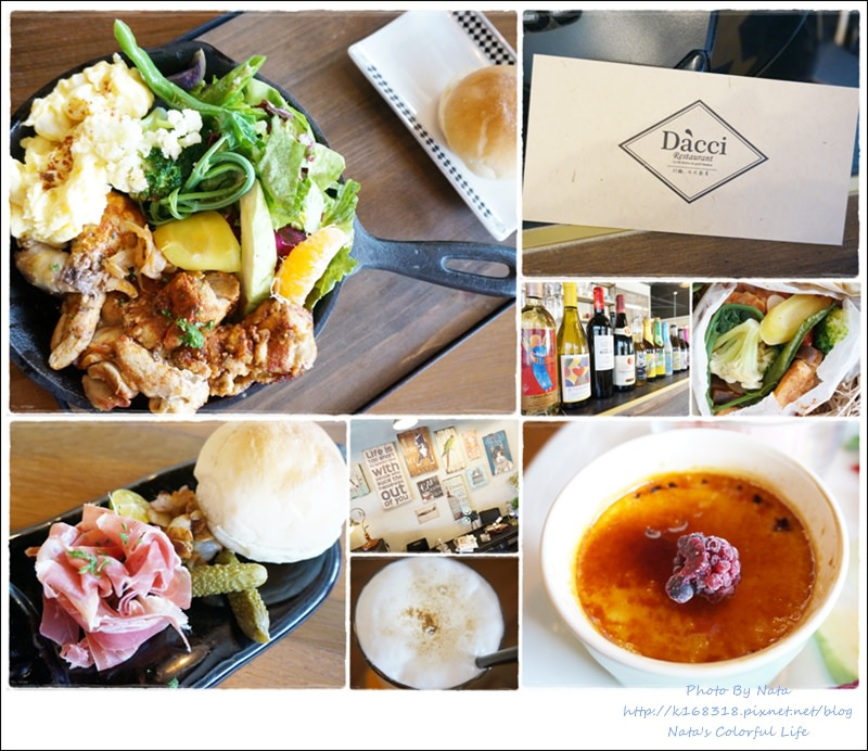 【美食♔台南東區】Dacci打趣,法式廚房。寧靜唯美法式餐廳!細心品嚐每道料理精華,推薦情人、朋友可來慶祝