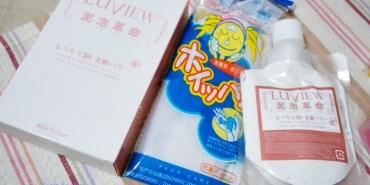 【洗顏】LUVIEW路薇兒〃泥泡革命美顏泥。日本原裝進口!泥泡革命~新一代激白美顏泥(內附起泡掛網)