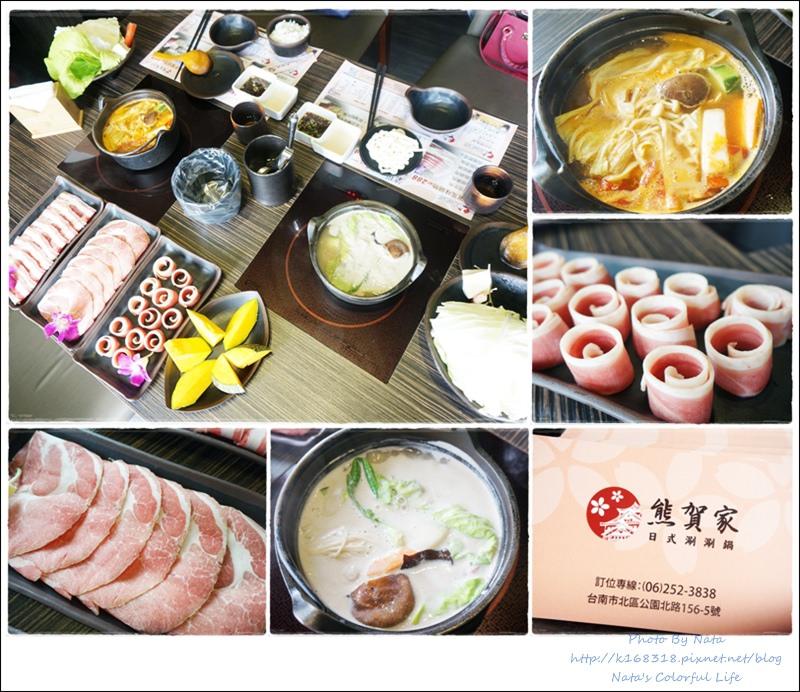 【美食♔台南北區】熊賀家日式涮涮鍋。無時無刻就是想吃鍋物!每日熬煮鮮湯頭~套餐多樣化選擇(送1人2張精選肉盤招待券)