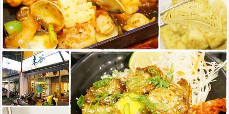 【美食♔台南東區】米谷手作料理食堂。文化中心附近~平價料理,學生、小家庭聚餐好所在!