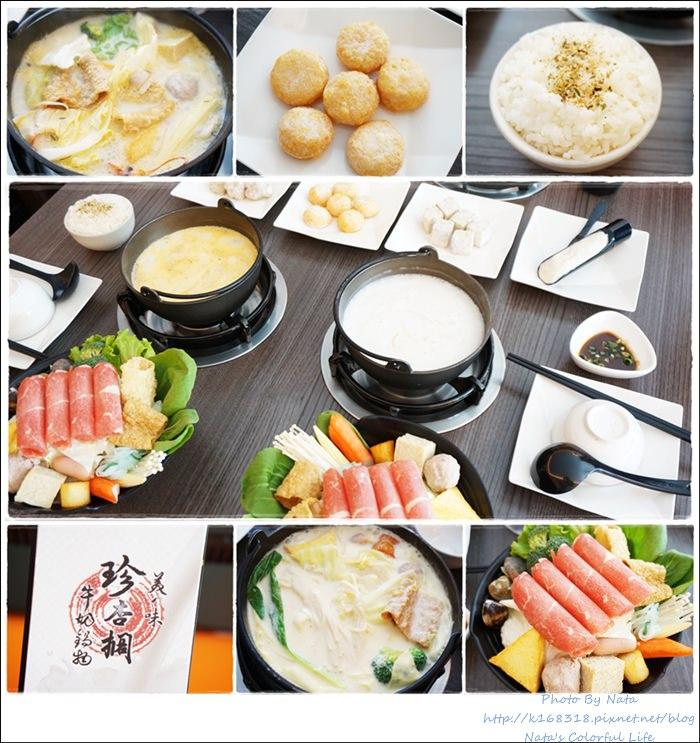 【美食♔台南北區】珍杏擱牛奶鍋物。無時無刻就是想吃鍋物!使用綠光牧場鮮奶~喜愛吃牛奶鍋的你,錯過就可惜囉!