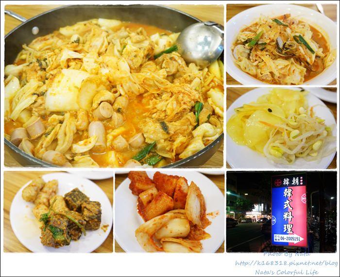 【美食♔台南東區】冬天就是要吃鍋物才會保暖!吃不膩的韓式料理*韓朝(東寧店)