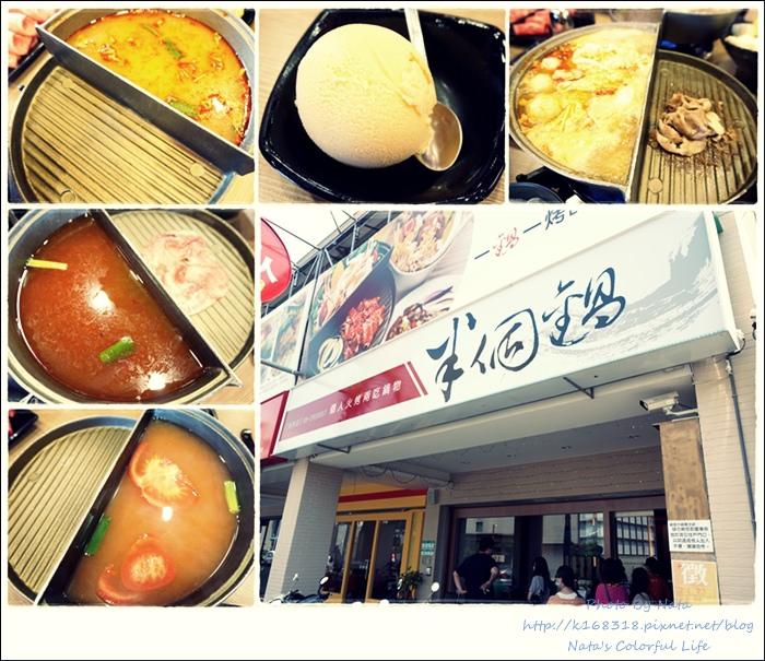 【美食♔台南】火烤兩吃很特別!位子不多,須提早到場等待~與高中朋友午餐約會*半個鍋