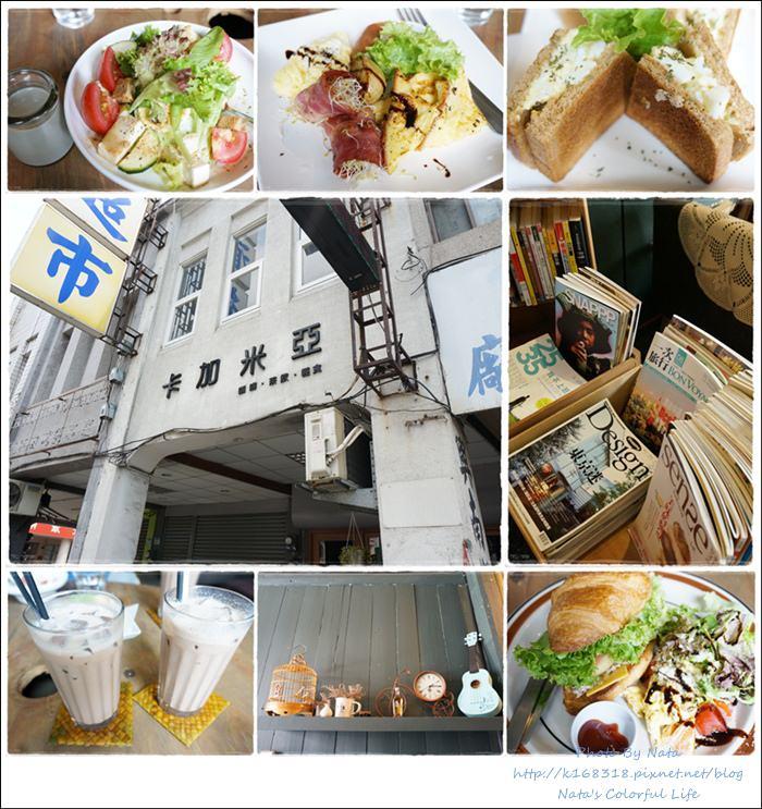 【美食♔台南】Brunch Time早午餐系列又來囉!在老房子下享受的悠閒時光*卡加米亞
