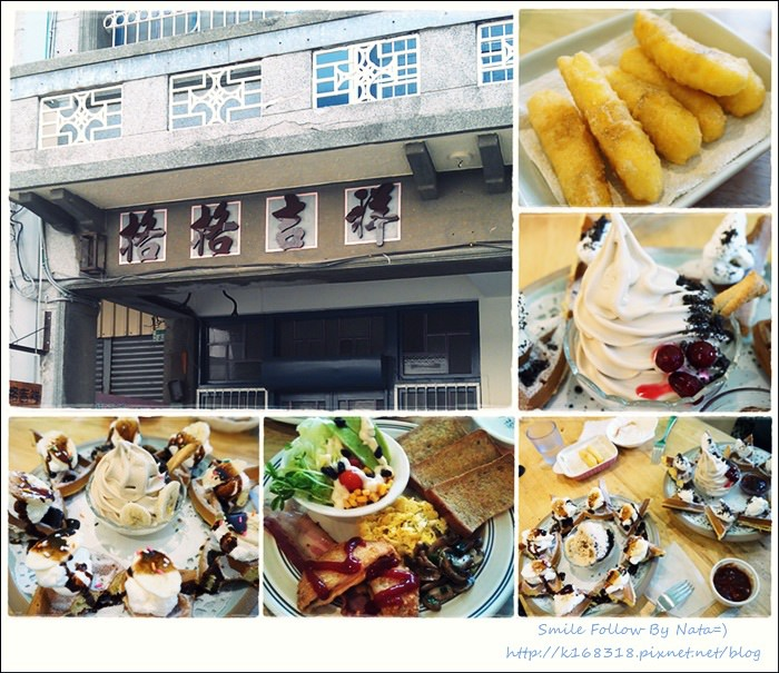 【美食♔台南】Brunch早午餐之老屋系列!隱藏在巷弄裡,早午餐下午茶都有@格格吉祥
