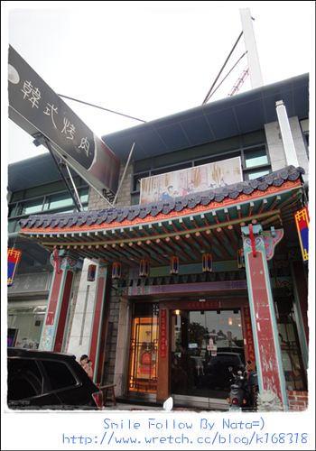【美食】好懷念在韓國吃的美食!與姐妹雯晚餐約會@台南‧青紗草籠韓式料理
