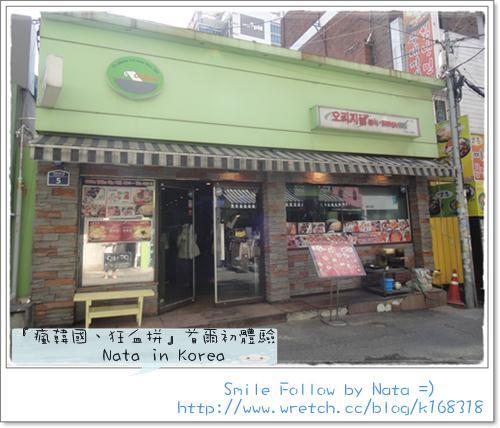 【旅遊】20120331~20120404『瘋韓國、狂血拼』首爾初體驗*梨大站‧不知名部隊鍋