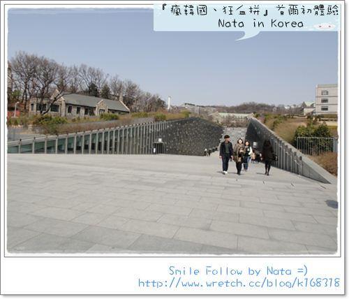 【旅遊】20120331~20120404『瘋韓國、狂血拼』首爾初體驗*梨花女子大學商圈好好逛、好好買