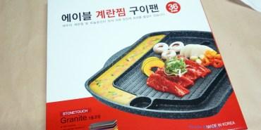 【鍋品】CUOCO〃義大利小資族爽夯烤盤。烤肉首選烤盤!一個人烤肉也沒問題