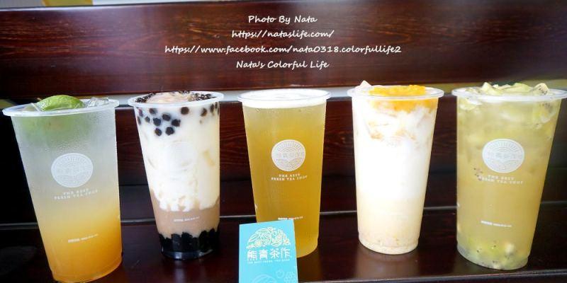 【飲品♔高雄大社區】熊青茶作(大社店)。當不同茶類加上不同鮮果~會蹦出什麼新口感的飲料呢?!
