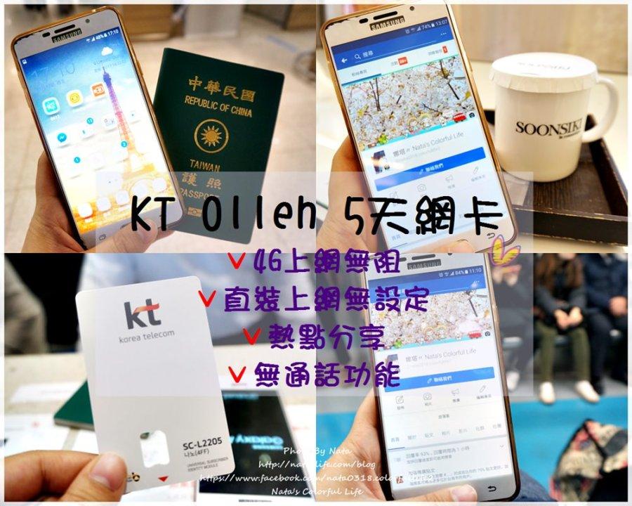 《韓國上網卡》KKDAY〃KT Olleh5天網卡(韓國領取)。直接裝上網無設定~我在首爾五天四夜臉書/IG/傳影片/打卡熱線不間斷