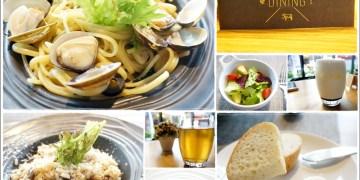 【美食♔台南東區】X-Dining 艾克斯義式餐酒館。大學路22巷美食!對自己好一點~午餐來吃義大利料理