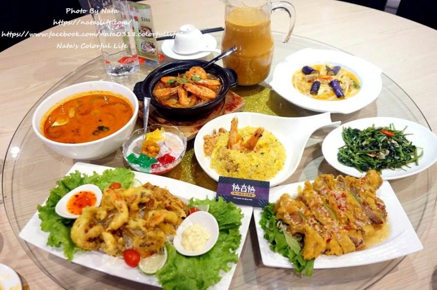 【美食♔台南東區】恰凸恰泰式餐廳。在地人的泰國菜!適合家庭朋友聚餐~單點式餐點、另有平日商業午餐