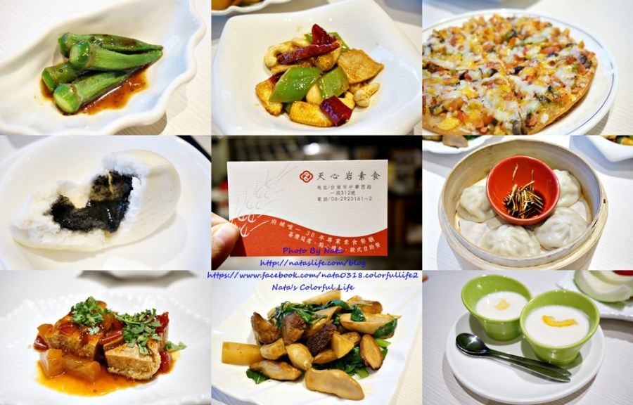 【美食♔台南安平區素食】天心岩蔬食餐廳。台南素食餐廳!一人只要500元~CP值頗高的素食吃到飽、初夏料理新登場