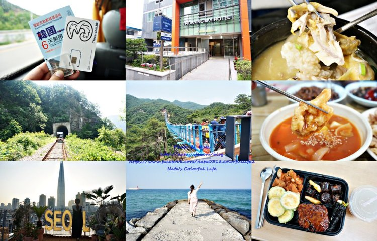 【旅遊✈韓國】首爾自由行│江原道自由行│夏季五天四夜攻略。走跳江原道必去景點、傳統市場遊樂趣