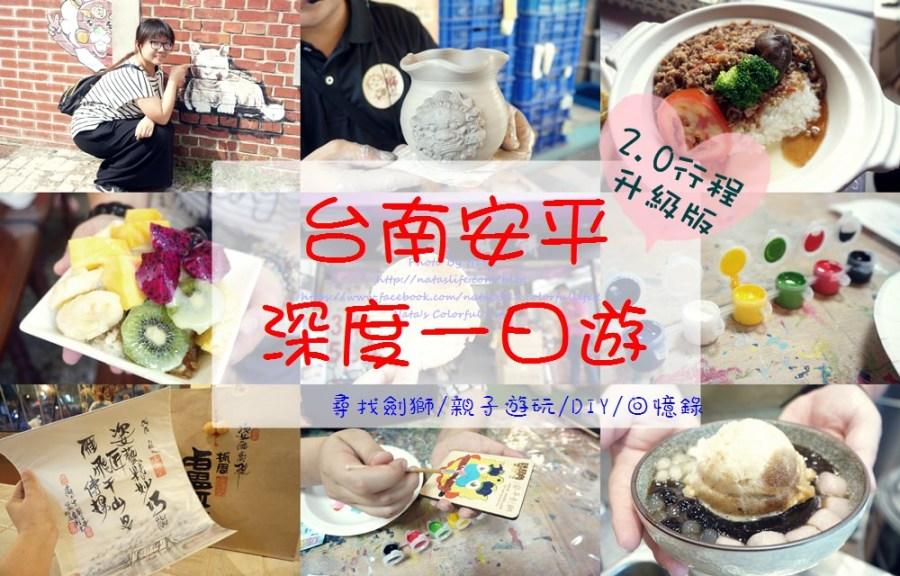 """台南一日遊│來""""台南安平""""來一趟獅情化藝之旅2.0版旅程吧~尋找劍獅/手作DIY/親子同遊/不一樣的安平"""