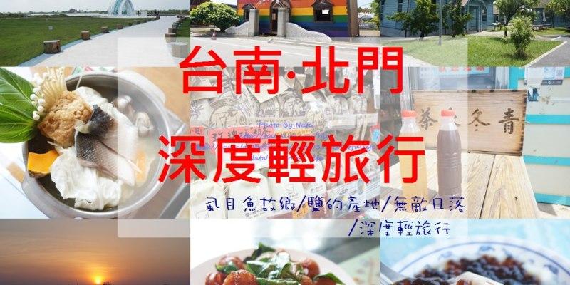 台南一日遊│台南北門輕旅行。虱目魚的故鄉~帶你走訪北門私房景點+在地美食