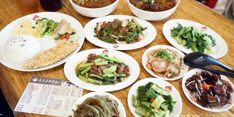 【美食♔台南北區牛肉麵】老夫子牛肉麵(台南成功店)。老店傳承!牛肉麵有不同湯頭多變化、也有提供非牛肉餐點可選擇