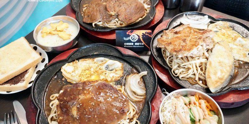【美食♔台南麻豆區牛排】19號倉庫鐵板牛排(台南麻豆店)。麻豆美食!多種肉品選擇的鐵板牛排~沙拉、濃湯、麵包、可樂機、波霸奶茶可免費續喝