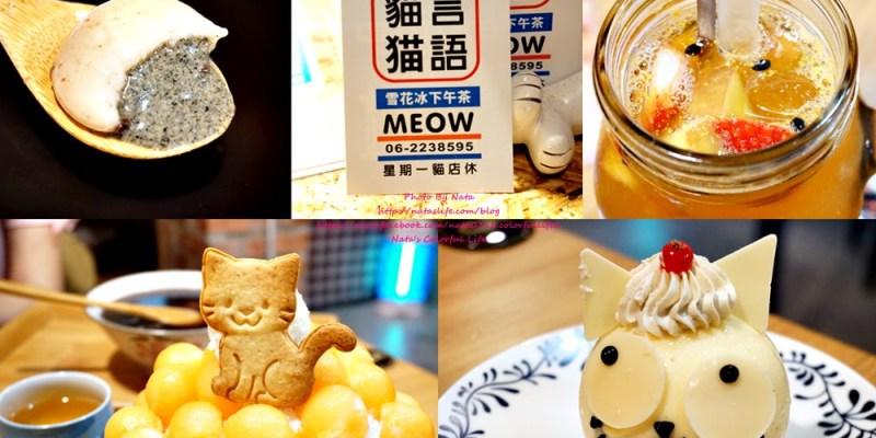 【美食♔台南北區下午茶】貓言貓語雪花冰下午茶。台南車站美食!是貓奴就看過來~有甜食、鹹食下午茶,和朋友一起來小聊好地方