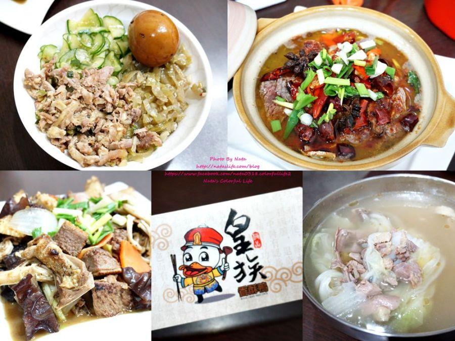 【美食♔台南中西區川味料理】皇族香酥鴨。深夜美食!不一樣的鴨肉料理和主廚推薦隱藏版功夫菜