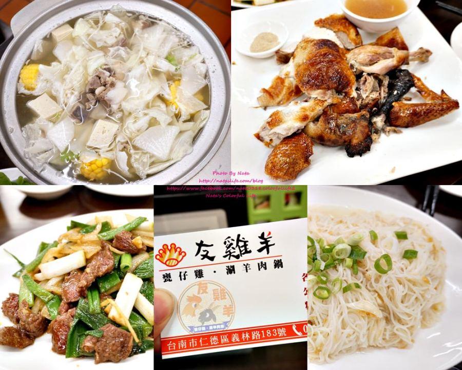 【美食♔台南仁德區羊肉爐】友雞羊甕仔雞羊肉爐。台南仁德聚餐!每天現烤的甕仔雞、羊肉系列餐點,沒有羊騷味