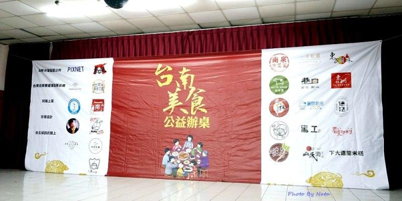 【台南公益】2019第二屆台南美食公益辦桌。每年跟我們一起做公益