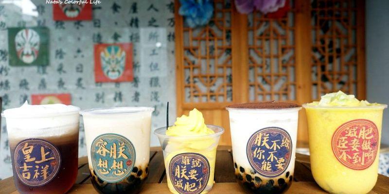 【美食♔台南中西區飲料】回春堂黑糖珍奶(台南海安店)。純手工製作!不同季節性都會出不一樣的限量飲品