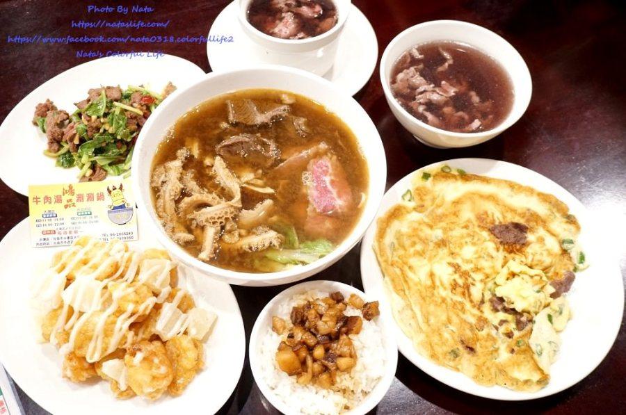 【美食♔台南中西區牛肉湯】鴻品牛肉湯(市政府店)。全台南最大間!湯可免費續│台南牛肉湯