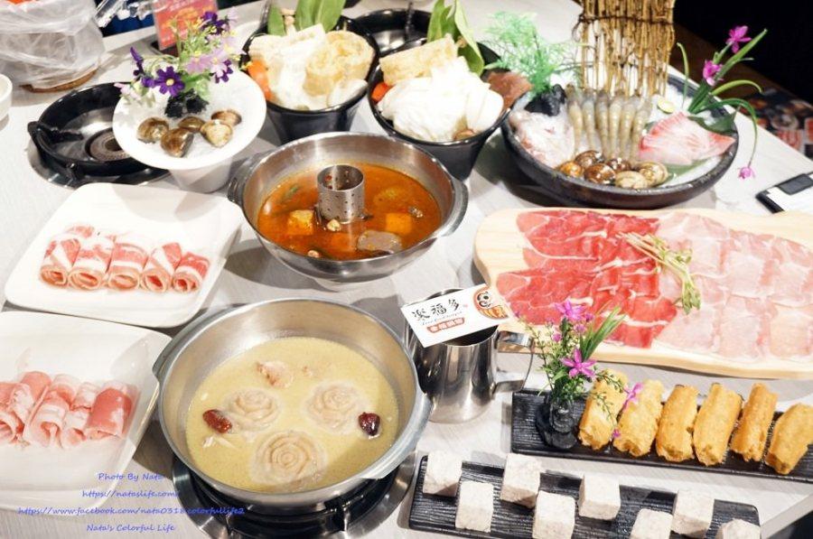【美食♔台南中西區火鍋】樂福多幸福鍋物-健康店。全天候供餐!肉品、海鮮霸氣登場,飲料、冰淇淋、飯麵類吃到飽