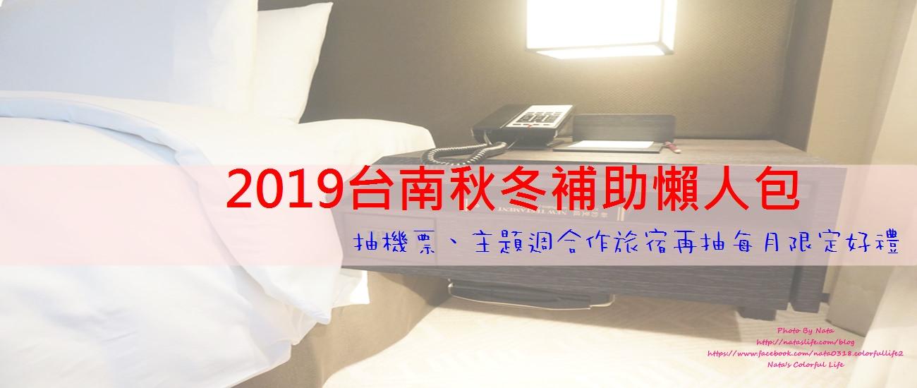 2019台南秋冬補助懶人包